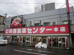 で、向かったのはこちらの青森魚菜センター本店。 古川市場ともいう。