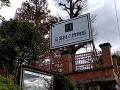 京都国立博物館の交差点を左方面に歩いて行きます。
