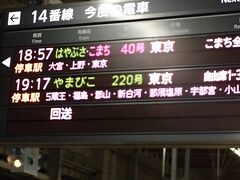 仙台は楽しいわ♪  時間なので新幹線ホームへ ホームのコンビニで楽天のマーク入ったchu-hiとプレモル買って