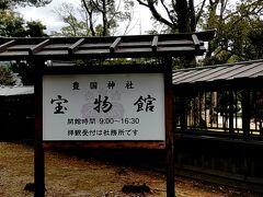 豊国神社の本殿より南側、境内の奥にある『宝物館』にも寄らせて頂きました。 入館料は300円でした。