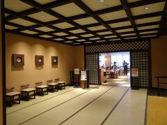天然温泉 吉野桜の湯 御宿 野乃 奈良 (ドーミーインチェーン)