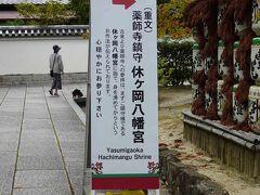 休ケ岡八幡宮
