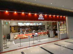 551 HORAI 大阪国際空港南ターミナル