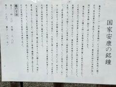 豊国神社の奥側というか隣というか、方広寺の鐘を拝観しました。