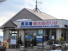 琵琶湖汽船が運行する竹生島クルーズに向かいます. 今回利用した冬の関西1dayパスでは竹生島クルーズを無料で楽しむことができる特典が付属しています. 竹生島は琵琶湖では2番目に大きい島で.古くから信仰の対象とされたそうです. 現代ではパワースポットとして訪れる人が多いそう.