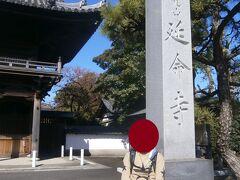 そして 普門寺から2キロほどの道のりで4番札所の延命寺に到着しました。