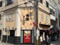 もうちょっと食べたいなと思い、ホテルへの帰り道の途中の岩崎本舗で長崎角煮まんじゅうをゲット。中華街から橋を渡ってすぐなので、アクセスも最高です。