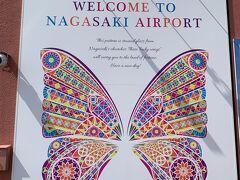 まさに出島的な存在の長崎空港。アクセスは悪いのですが、オシャレ感を演出していましたよ。大阪まで1時間、あっという間の旅行でしたがとにかく楽しかったです。