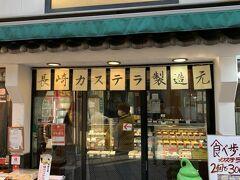 中華街の入り口にある和菓子屋さんの双葉屋さん。和菓子の種類が豊富で、お土産にいくつか購入。