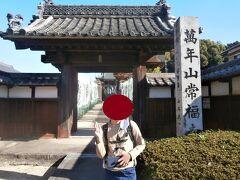 延命寺から3.3キロ進んで6番札所の常福寺に到着しました