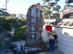 常福寺から3.3キロで7番札所極楽寺に到着しました