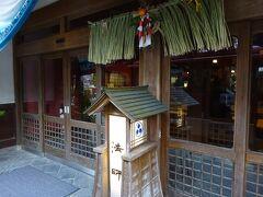 福井駅から電車に乗り、加賀温泉駅へ。 加賀温泉駅からは送迎バスに乗り、この日宿泊する粟津温泉『法師』に到着しました。 なんと1300年の歴史あるお宿です。