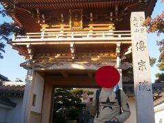 傳宗院に到着しました。山門は2018年に建替えられたものです