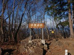 ◆「古賀志山」(583m)山頂着  09:15