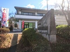 ◆「宇都宮森林公園 管理センター」に到着  12:05撮影  建物の一角に「サイクリングターミナル」の看板があった!