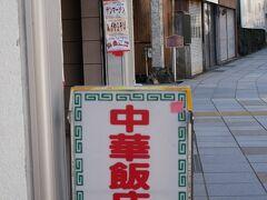 中華飯店 のあき 芝町店