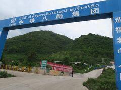 中国ラオス鉄道建設現場