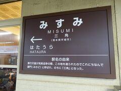 三角駅に到着しました。