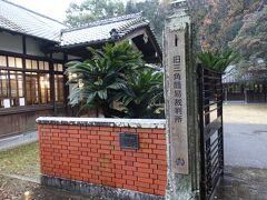 法の館(旧三角簡易裁判所)
