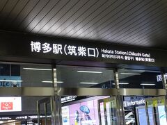 博多駅に着きました。