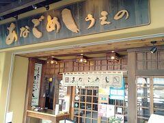 ■1日目 お昼ご飯に宮島であなごめしを食べれるよう、朝一で東京をでます。 広島に到着次第、バスに乗って広島駅へ移動、電車でJR宮島口駅へ向かいます。  あなごめしで有名な「うえの」へ。