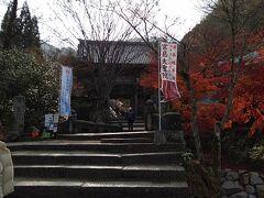 この後は、坂道と階段を上って大聖院へむかいます。