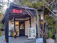 大街道からすぐの「愛松亭」  夏目漱石が慣れ親しんだとかなんとか。   ここでのお目当ては…