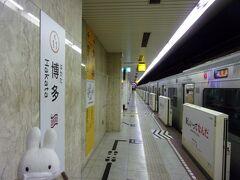 博多駅へ行きます。