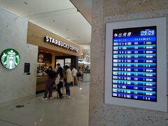 日本最南端スターバックスコーヒー。この店舗限定のマグカップやタンブラー等も販売していて、買い求められる人も見かけました。