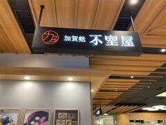 加賀麩不室屋 金沢百番街店