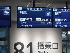 早朝準備をして、ホテルをチェックアウト、タクシーで福岡空港へ向かいます。 空港が近いのはとても便利ですね。 そして対馬へと渡る飛行機に搭乗します。