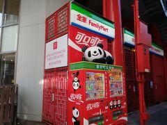 ファミリーマートの看板が中国と同じ、「全家」(*'▽')  コカ・コーラの自動販売機にパンダが乗ってました。