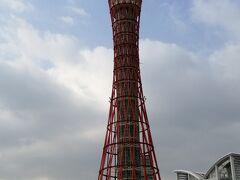 ポートタワーは夜ライトアップされるととてもきれいです。 昼間見るのも新鮮でした。