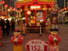 南京町生誕152年なんですね(*'▽')