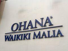 今回宿泊したオハナワイキキマリア。
