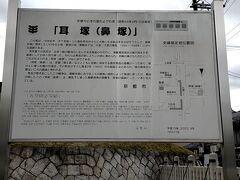 豊国神社の前の道を挟んで反対側、耳塚公園の奥にある耳塚に手を合わせてました。