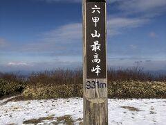 六甲山最高!