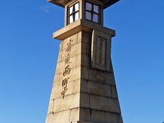 鞆の浦のシンボル、常夜燈へ。 現在残る常夜燈は、1859年に当時の保命酒屋・中村家がある西町が勧請して寄進したものです。 当時は反対側の波止の先端に大坂屋が寄進した唐銅燈籠があり、 潮待ちの港と呼ばれた鞆港を二つの燈籠塔が見守っていたらしいです。