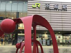 函館駅に着きました。
