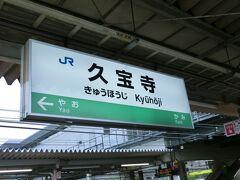 久宝寺駅です。 隣の駅として「やお」(八尾)だけを矢印で示しているので、4番ホームだったかな。(メモなどしていないので忘れてしまいました。すいません)