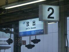 放出駅です。 ちなみに、撮れなかったのですが、 衣摺加美北駅と放出駅との間には4つ駅があります。 そのうち3つは、先に近隣に近鉄の駅があるということか、「JR○○」という駅名になっています。だからどう、ということはないのですが。