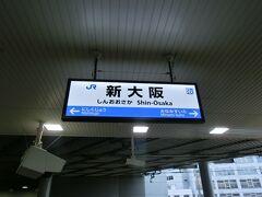 新大阪駅に到着。 1・2番ホームですね。2番ホーム側から見ているかな? 隣の駅が「にしくじょう」(西九条)になっています。 もう片方の隣の駅は「みなみすいた」(南吹田)。