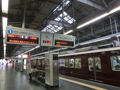 阪急に対する先入観なのか、ホームの床がなんかつやがあるように見えます。 やはり格調のある感じなのか、気のせいなのか(笑)     ということで、この先の様子は、また別の旅行記で。
