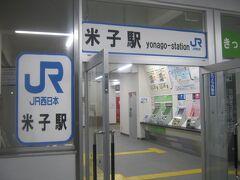 米子駅に到着。