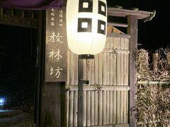 百済寺の本堂で住職のお説教を聞き、喜見院等を散策したら 教林坊へ向かいます、  入口です