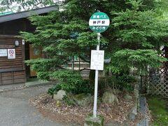 わたらせ渓谷鐵道に乗車し、足尾銅山跡を訪れました。列車は途中、神戸(ごうど)駅で対向列車と行き違い。「神戸駅」にしてはかなりの山間部にあり、イメージと違うので面白いです。