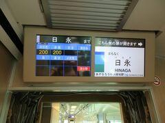 車内の運賃表と次駅案内も、リニューアルに合わせて最新鋭のLCDモニターに置き換えられました。