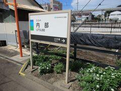 あすなろう四日市から19分ほどで、内部線終点の内部駅に到着。