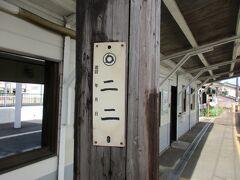 内部駅のホームに建つ架線柱には、近鉄の社章入りのプレートが残っていました。