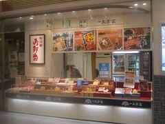 で、ここでは、数年ぶりの松江訪問を祝し、奮発して駅弁を購入していくことにしました。勿論、「あめつち」の車内で頂く予定ですよ~( ´∀` )。